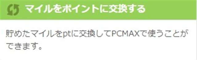 PCMAXマイル (4)