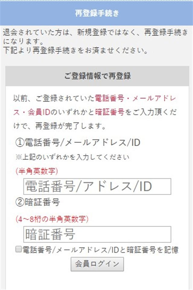 PCMAXログイン (4)