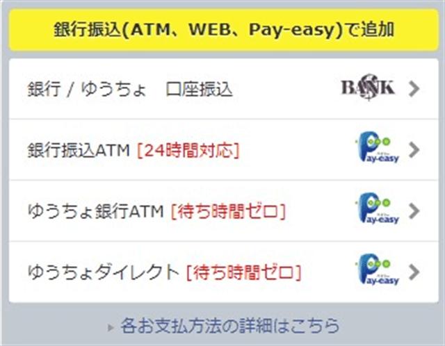 PCMAX支払い方法銀行振込