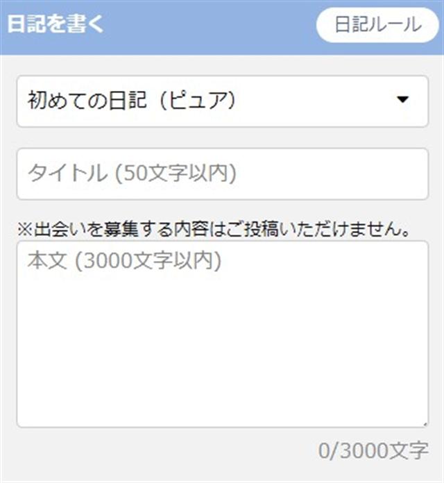 PCMAX日記 (3)