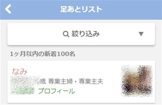 PCMAX足あと (4)