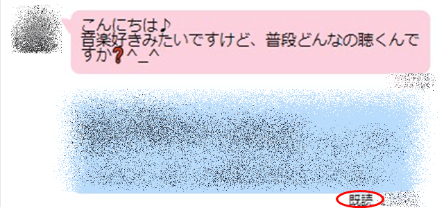 ハッピーメール既読