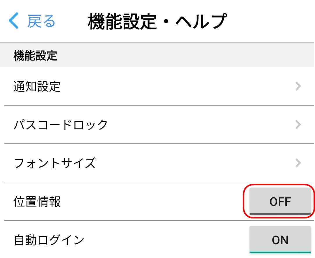 ハッピーメール位置情報ON・OFF